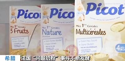随后集团决定下架,并召回12批奶粉等婴儿食品,这其中也包括了中国市场