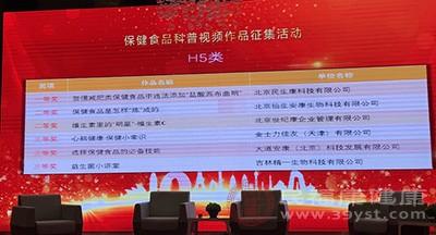 中国健康产业媒企融合发展论坛民福康获一二等奖