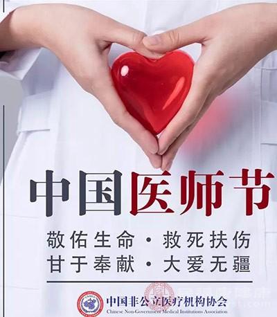 """献礼首个""""中国医师节"""" 致默默坚守的你"""