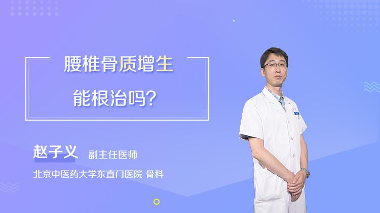 腰椎骨质增生能根治吗