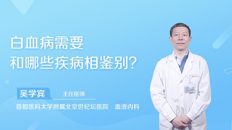 白血病需要和哪些疾病相鉴别