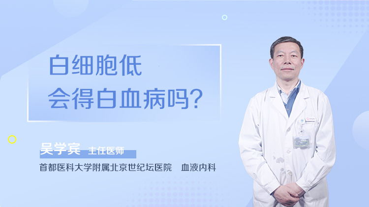 白细胞低会得白血病吗