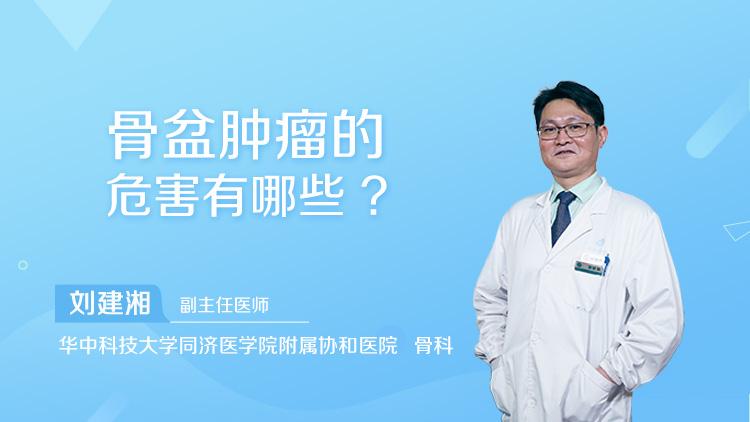 骨盆肿瘤的危害有哪些