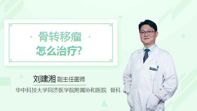骨转移瘤怎么治疗