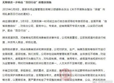 无穷极(中国)有限公司向媒体发来10条专项整改办法