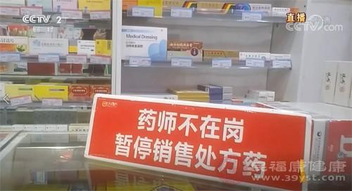 """有的藥店就直接掛出""""藥師不在崗""""的牌子"""