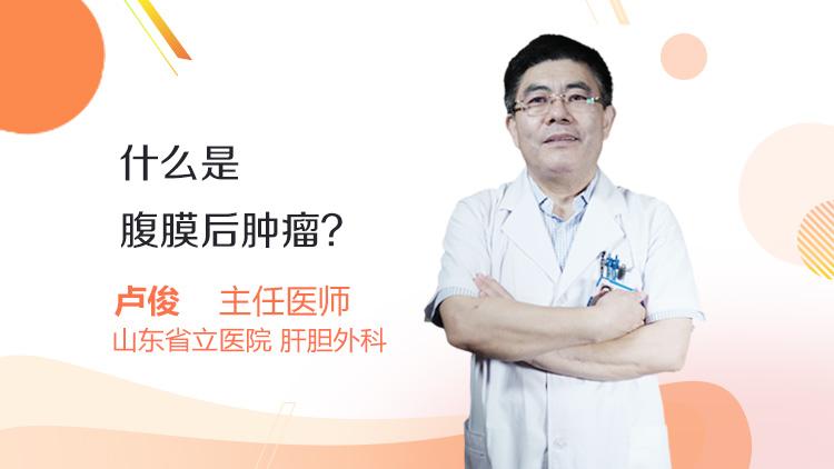 什么是腹膜后肿瘤