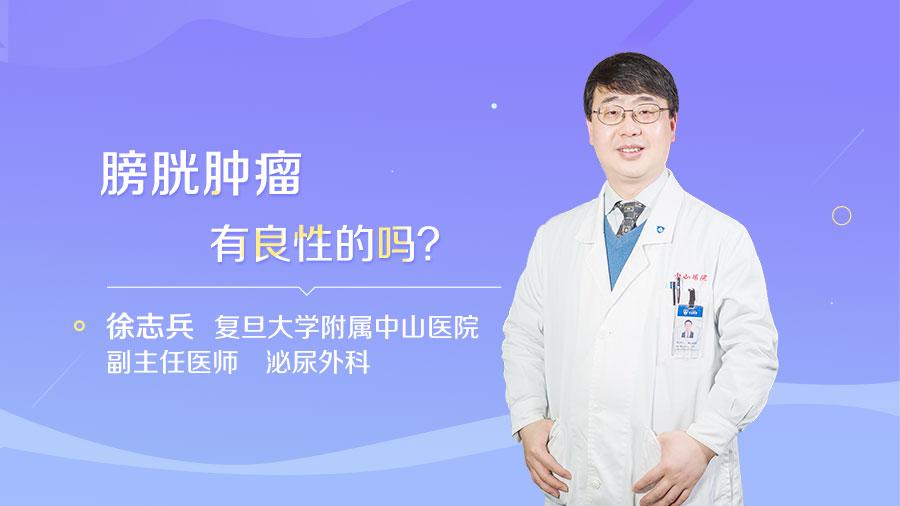 膀胱肿瘤有良性的吗