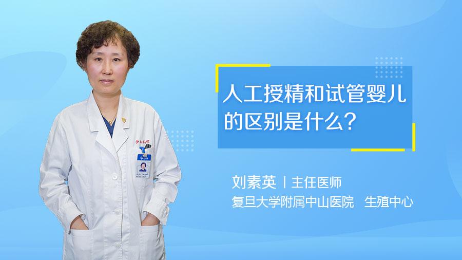 人工授精和试管婴儿的区别是什么