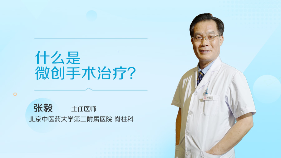 什么是微创手术治疗