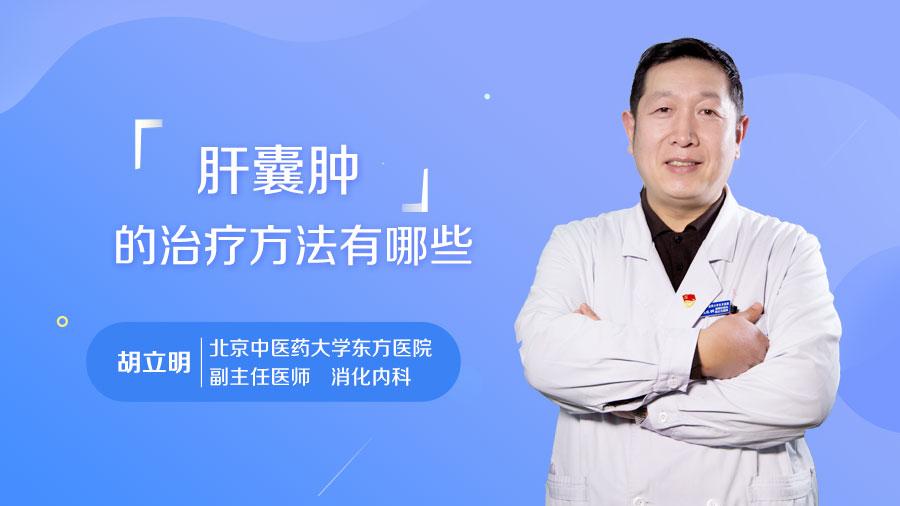 肝囊肿的治疗方法有哪些