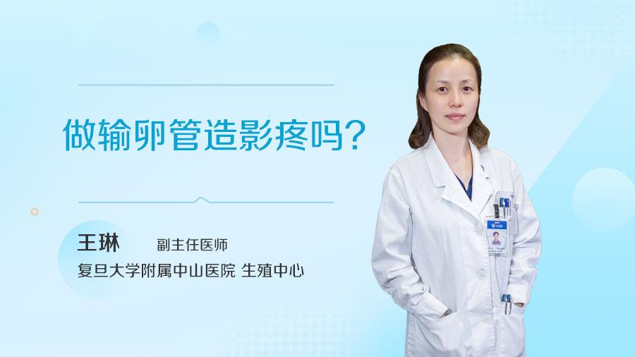 做输卵管造影疼吗