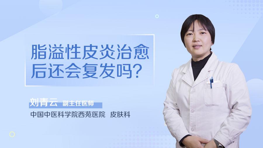 脂溢性皮炎治愈后还会复发吗