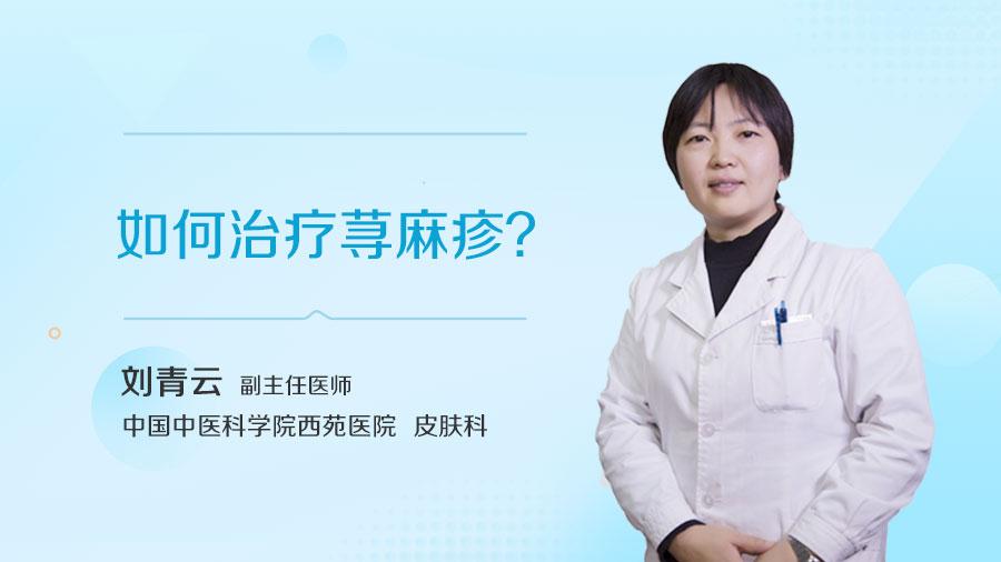 如何治疗荨麻疹