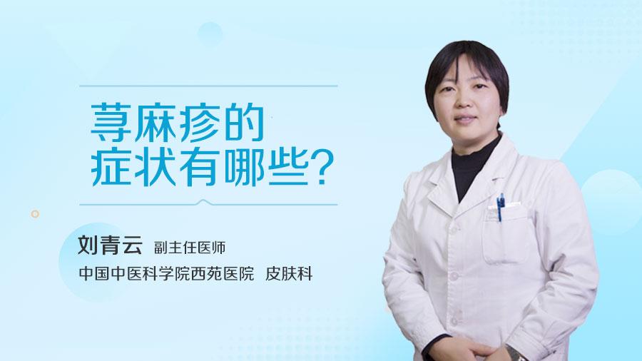 荨麻疹的症状有哪些