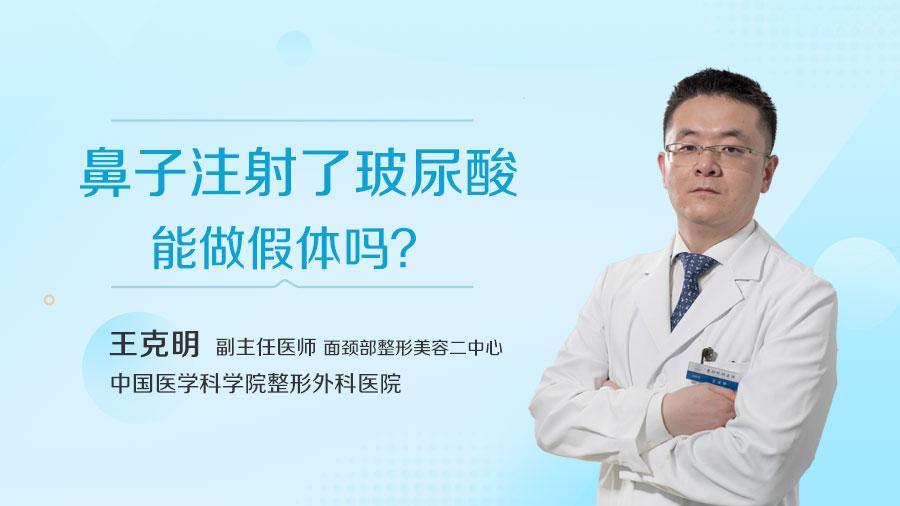 鼻子注射了玻尿酸能做假体吗