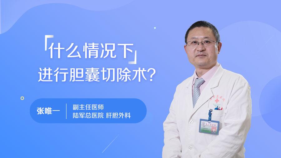 什么情况下进行胆囊切除术