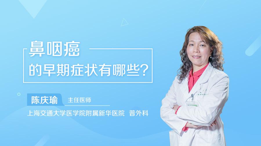 鼻咽癌的早期症状有哪些