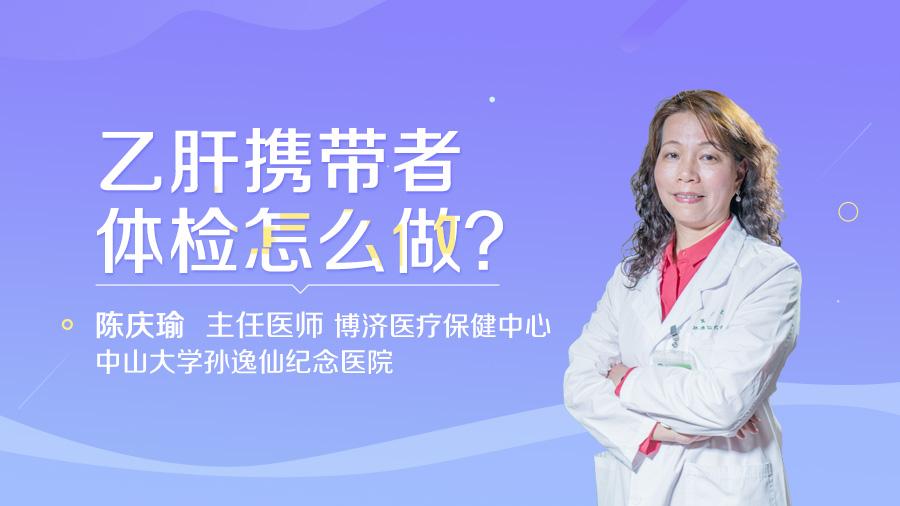 乙肝携带者体检怎么做