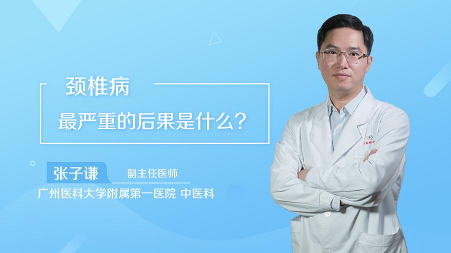 颈椎病最严重的后果是什么