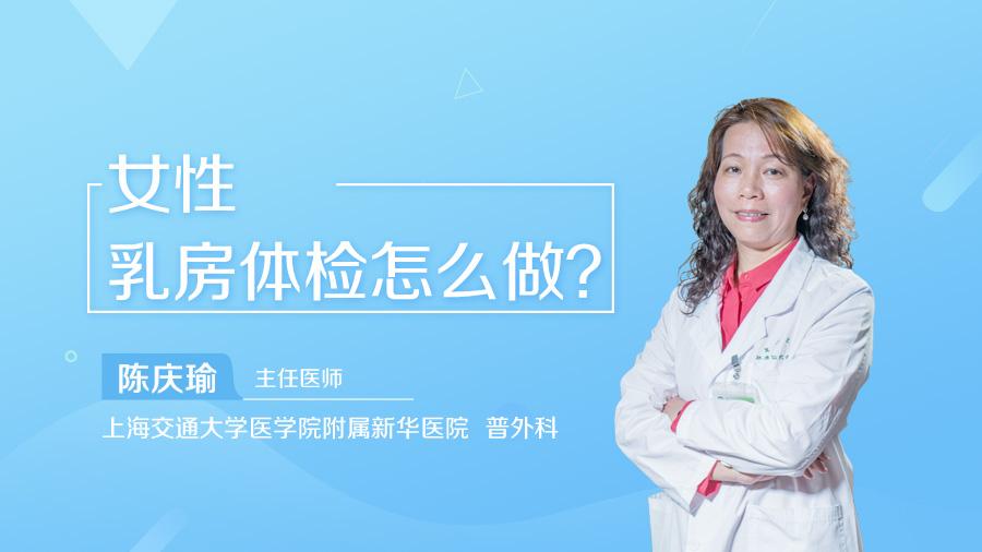 女性乳房体检怎么做