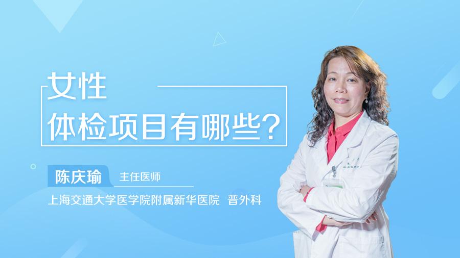 女性体检项目有哪些