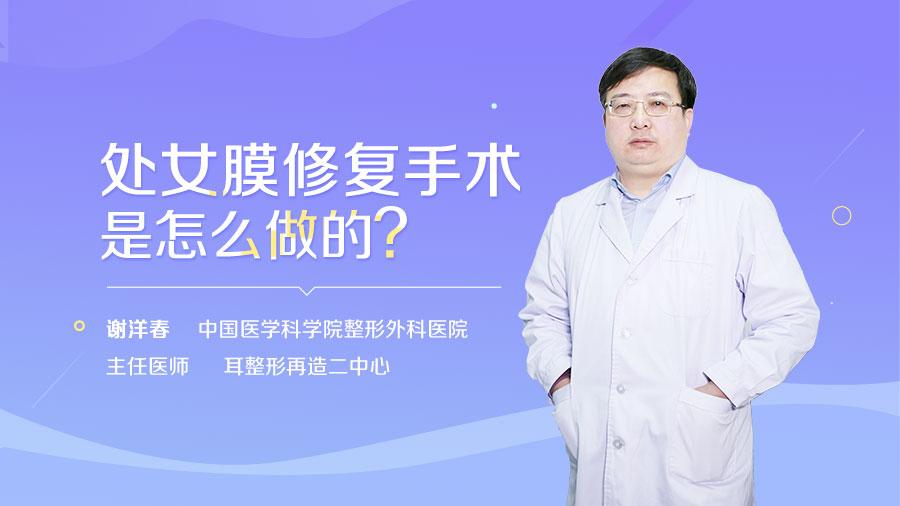 处女膜修复手术是怎么做的