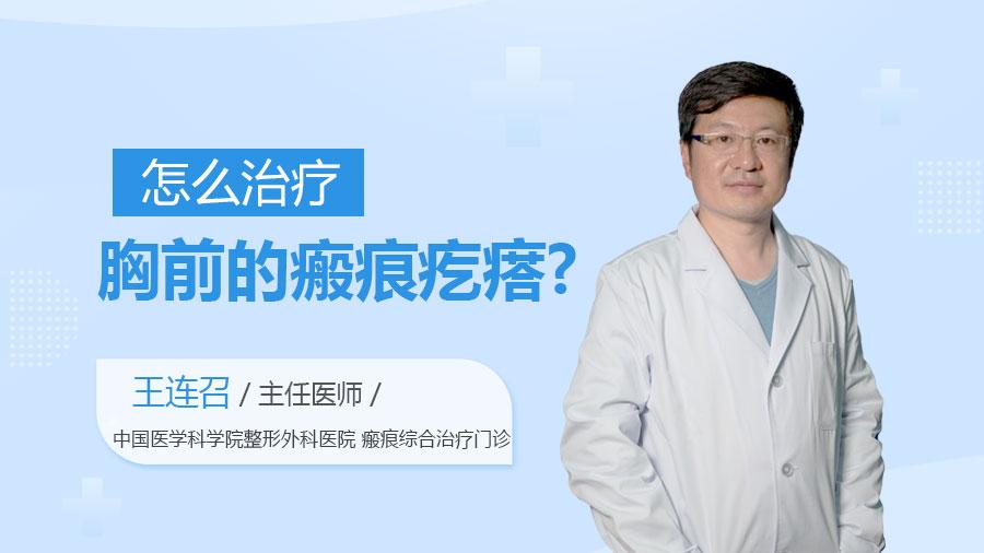 怎么治疗胸前的瘢痕疙瘩