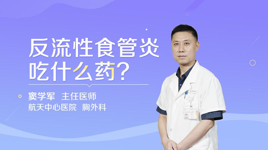 反流性食管炎吃什么药