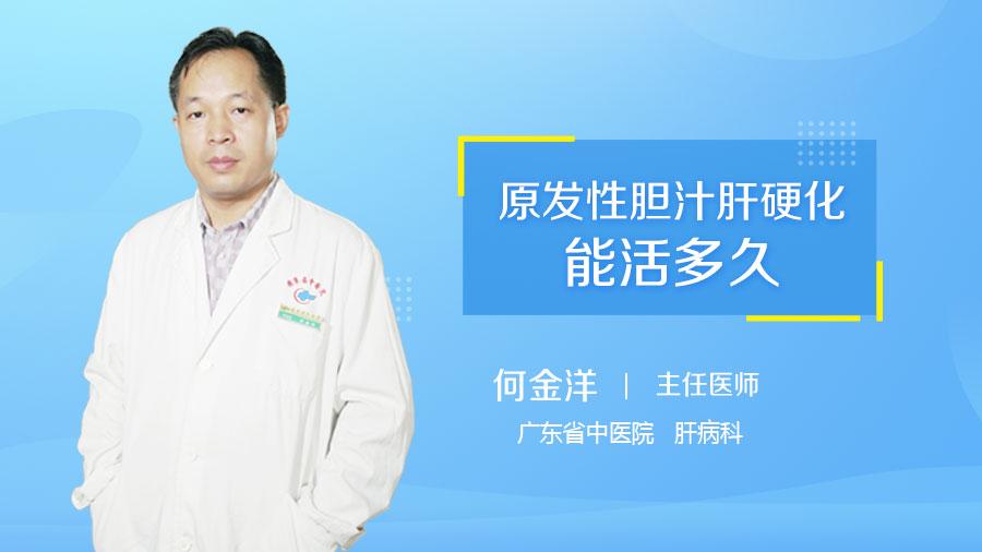 原发性胆汁肝硬化能活多久