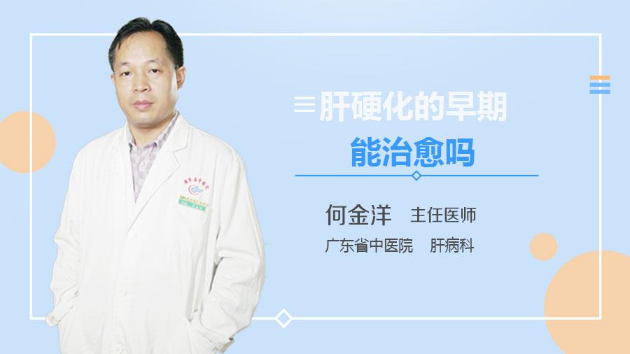 肝硬化的早期能治愈吗