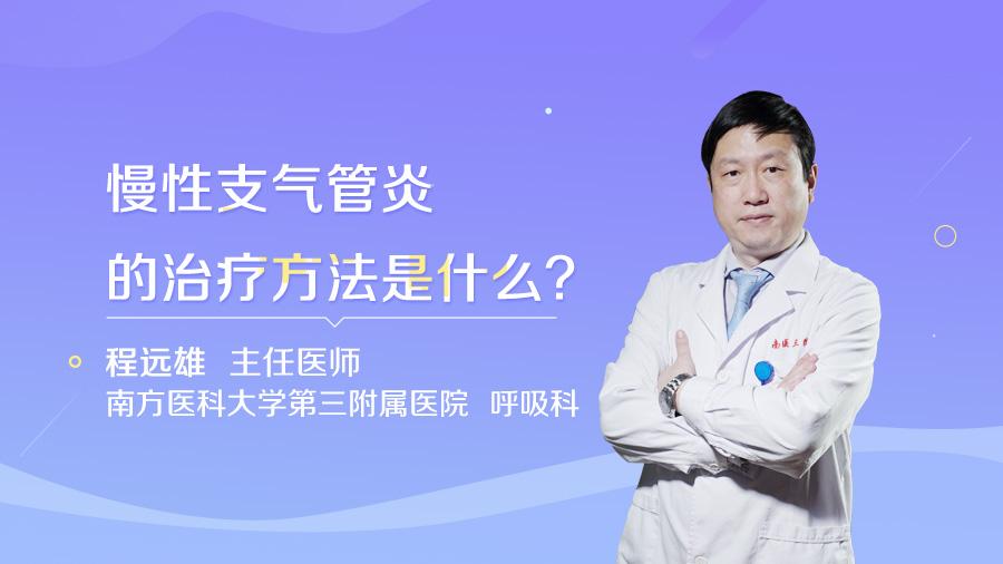 慢性支气管炎的治疗方法是什么