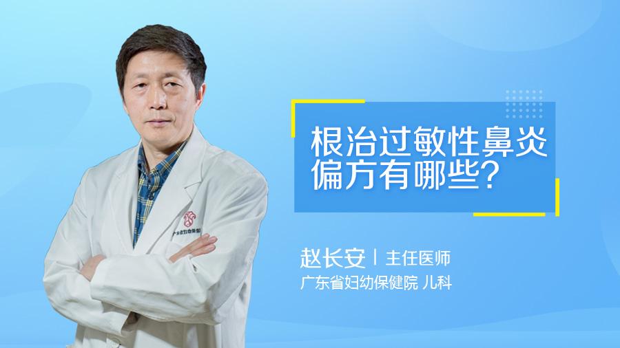 根治过敏性鼻炎偏方有哪些