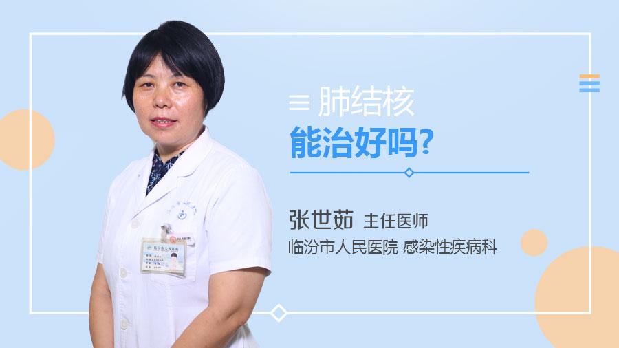 肺结核能治好吗