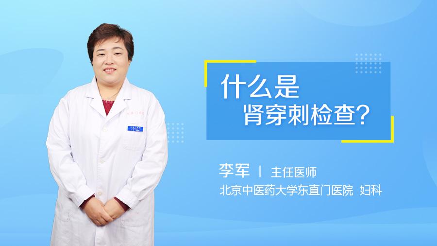 什么是肾穿刺检查