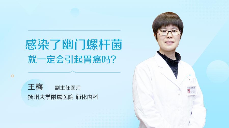 感染了幽门螺杆菌就一定会引起胃癌吗
