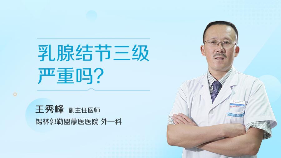乳腺结节三级严重吗