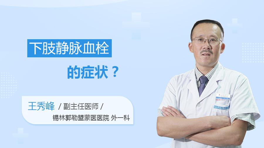 下肢静脉血栓的症状