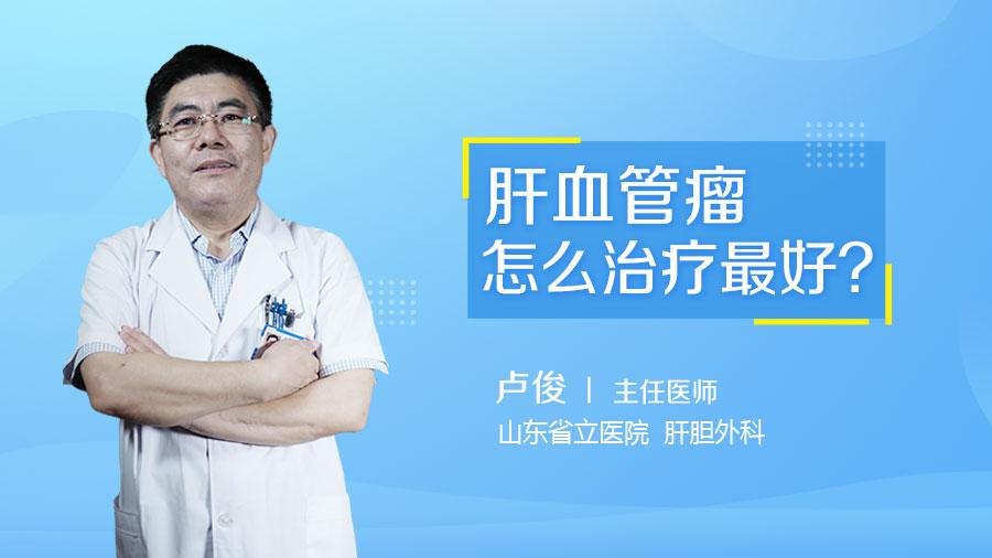 肝血管瘤怎么治疗最好