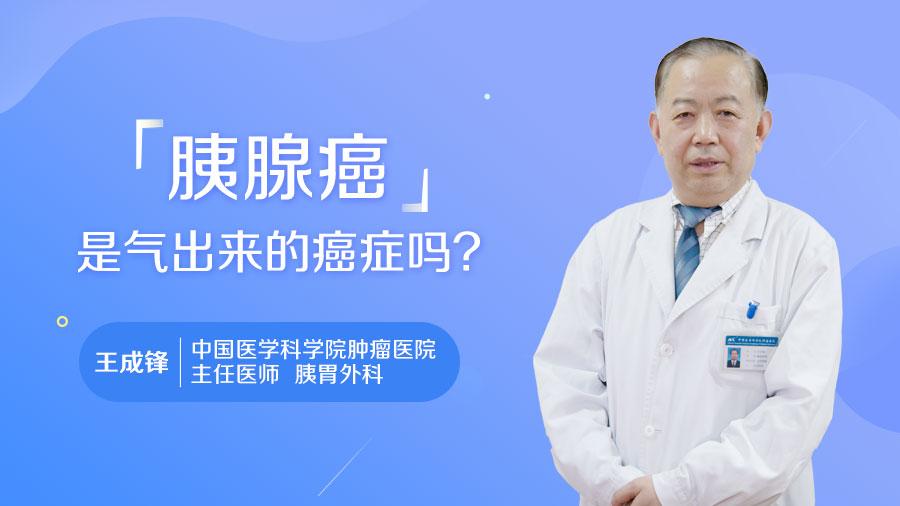 胰腺癌是气出来的癌症吗