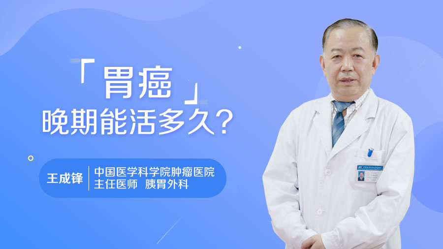 胃癌晚期能活多久