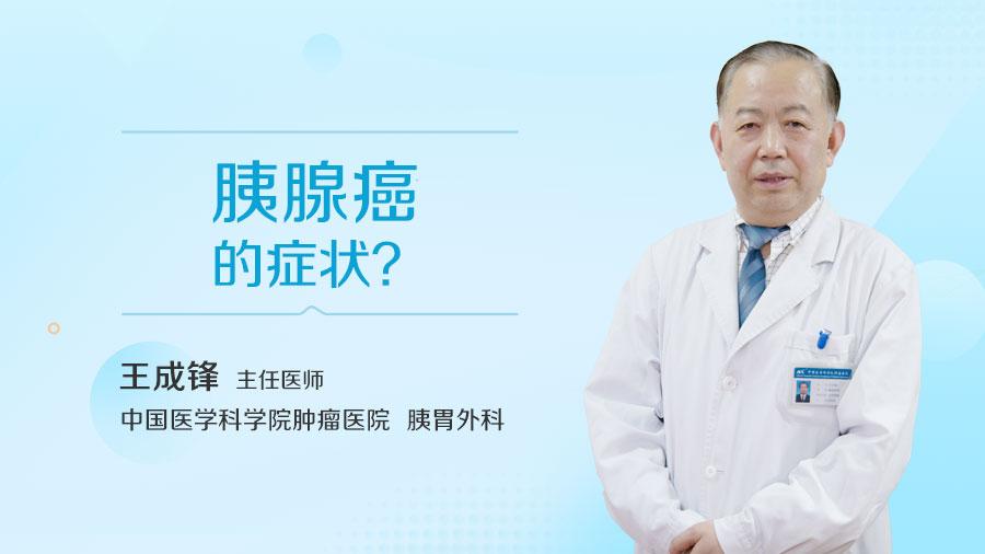 胰腺癌的症状