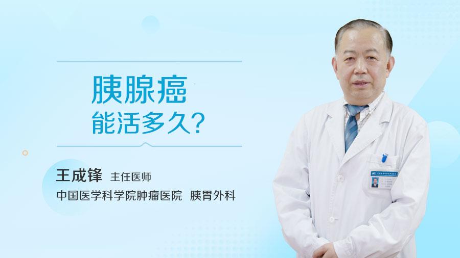 胰腺癌能活多久