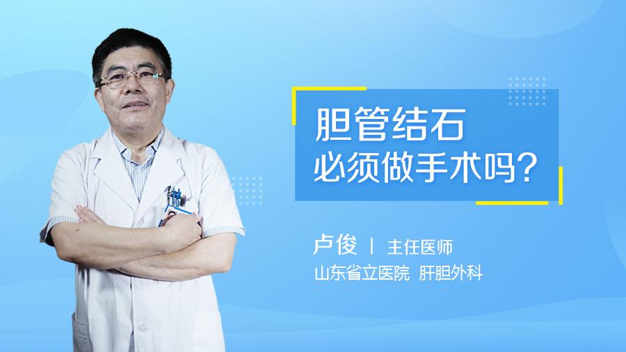 胆管结石必须做手术吗
