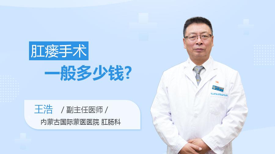 肛瘘手术一般多少钱