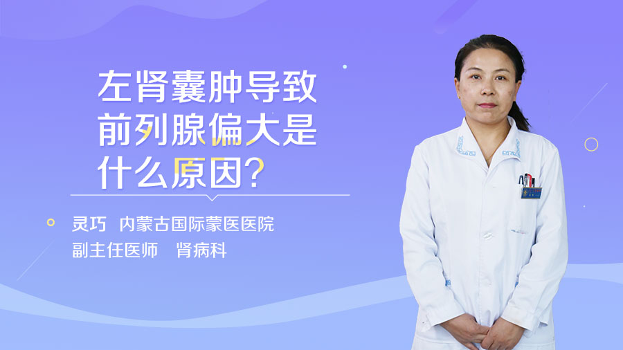 左肾囊肿导致前列腺偏大是什么原因