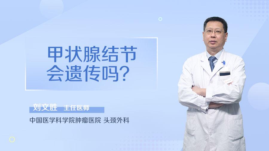 甲状腺结节会遗传吗