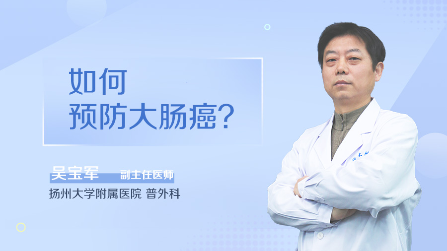 如何预防大肠癌