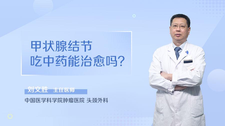 甲状腺结节吃中药能治愈吗