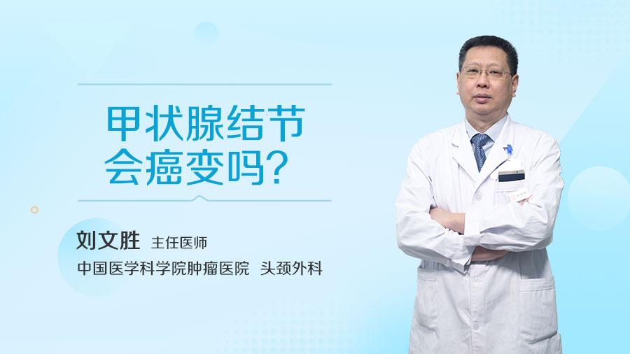 甲状腺结节会癌变吗